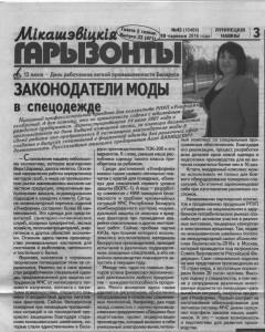 УНИФОРМ 2016