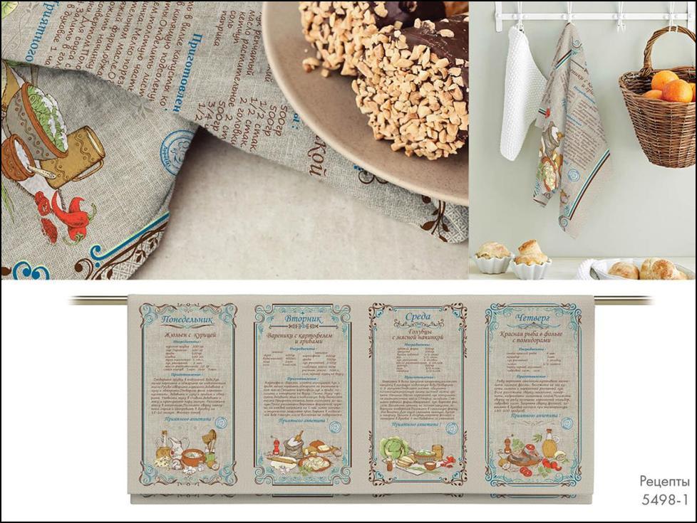 Кухонный текстиль Салфетки «Рецепты»